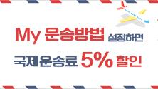[5월] My운송방법 지정 시, 국제운송료 5% 할인