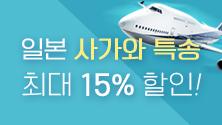 [6월] 일본 사가와특송 최대 15% 할인중!