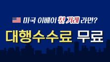 [6월] 미국 이베이 첫 거래, 대행수수료 무료 ~