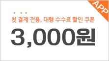 [5월/앱전용] 비드바이 앱 다운받고 3천원 할인받으세요:)