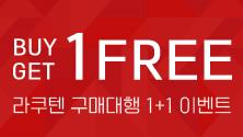 [7월] 라쿠텐 구매대행 2건 이용 시, 두 번째 건 무료!