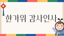 행복한 한가위 되세요 ^^