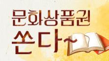[10월] 독서의 계절 가을, 문화상품권 쏜다 !
