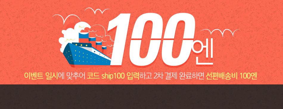 일본선편특송 100엔