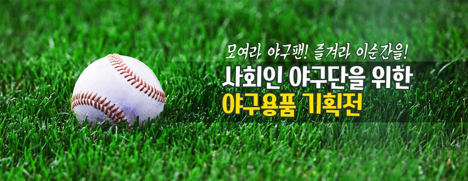 야구용품기획전